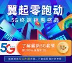 中山电信了解5G抽奖赢现金抽随机微信红包 亲测中0.6元