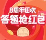 杭州学而思八周年狂欢抽取10万元微信红包 亲测中1.07元