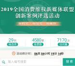 中国315报告消费维权新媒体投票抽5-30元移动话费奖励