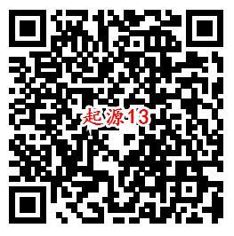 我的起源QQ端13个活动手游下载试玩送2-188个Q币奖励