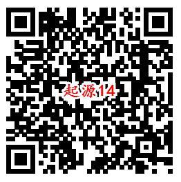 我的起源QQ端14个活动手游下载试玩送2-188个Q币奖励