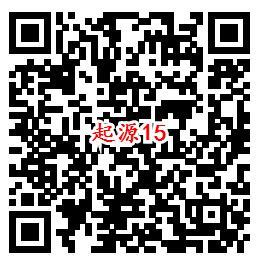 我的起源QQ端15个活动手游下载试玩送2-188个Q币奖励