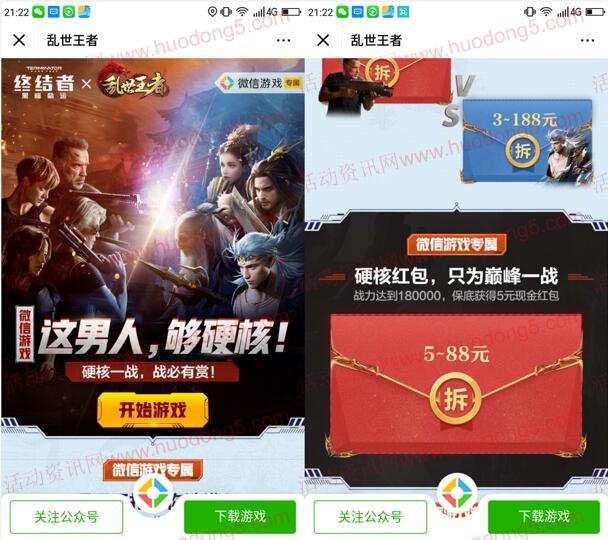 乱世王者新一期app手游试玩领取3-188元微信红包奖励