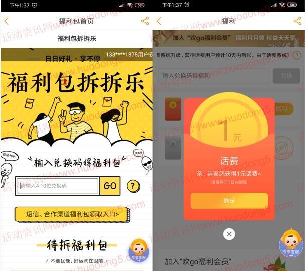 中国电信2个专属福利领1-5元手机话费 亲测2个1元话费