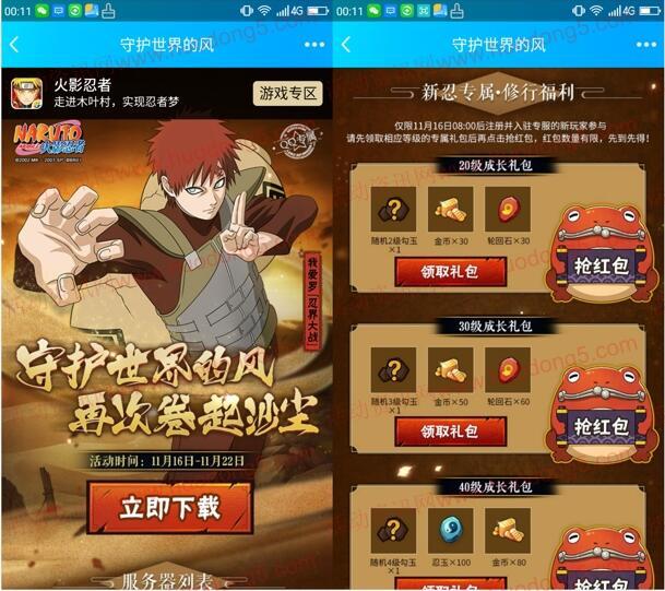 火影忍者QQ新一期手游试玩领取3-26元QQ现金红包奖励