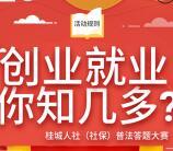 桂城人社创业就业问答闯关游戏抽1-10元微信红包奖励