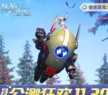 龙族幻想新一期手游下载登录领取5-188元微信红包奖励