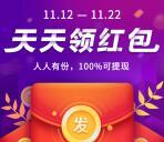 南京银行天天领红包抽随机微信红包 亲测中0.3元非秒推