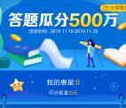 翼支付答题集惠星瓜分500万现金红包 11月28号瓜分领奖