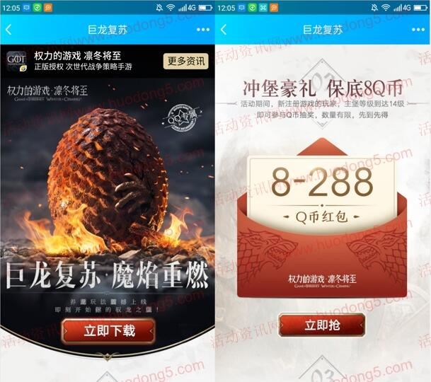 权利的游戏QQ新一期手游下载试玩领取8-288个Q币奖励