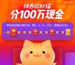 应用宝新一期养招财猫瓜分100万元微信红包 满5元提现
