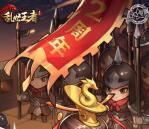 乱世王者QQ新一期app手游下载试玩送2-188个Q币奖励