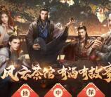 乱世王者QQ新一期app手游下载试玩送1-88个Q币奖励