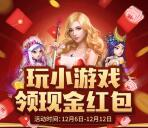 手机QQ玩小游戏领1-63.8元QQ现金红包 亲测快速领1元