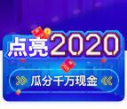 微博点亮2020集能量瓜分千万现金红包 可提现到支付宝