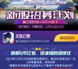 龙族幻想QQ新一期手游下载登录领取6-1888个Q币奖励