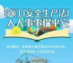 深圳应急管理安全生产闯关答题抽1-100元微信红包 附答案