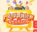 中山广电网络学霸挑战赛瓜分万元微信红包 需整点去抽
