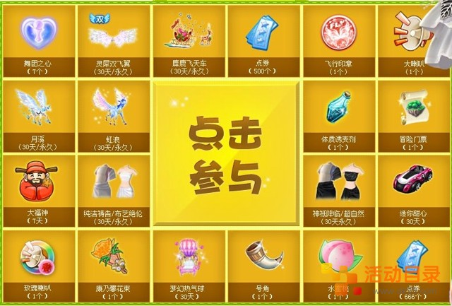 QQ炫舞紫钻马拉松 一起抢10年免费紫钻<font color=#ff0000>2013年9月25日结束</font>