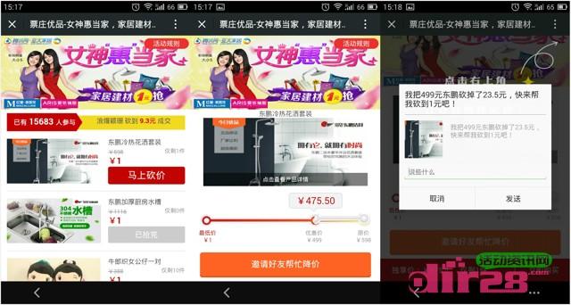 腾讯亚太家居微信砍价1元限时疯狂抢购名牌建材