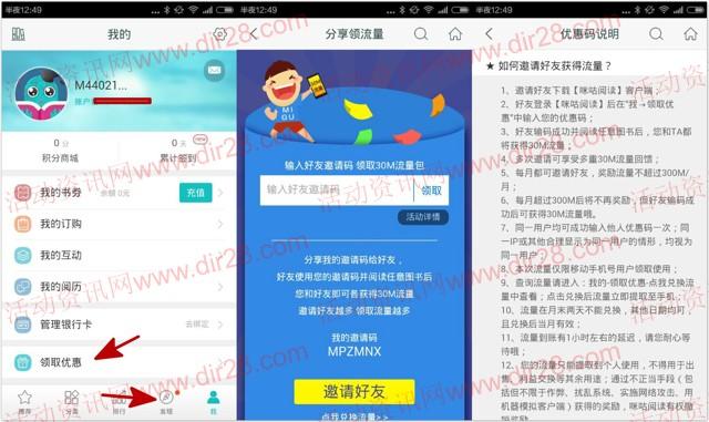 咪咕阅读app下载100%送30M-430M移动手机流量(秒到)