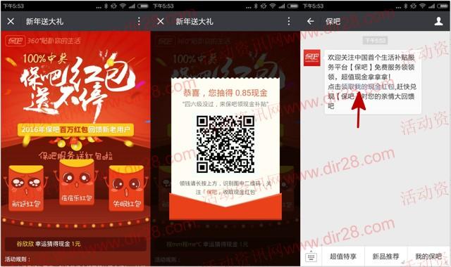 保吧新年送大礼 app下载100%送最少1元微信红包(可提现)