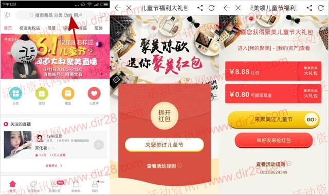聚美優品app輸口令送全場通用紅包+現金 5月31日更新