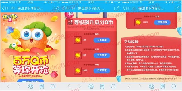 保卫萝卜3新一期app手游试玩升级送1-14个Q币奖励