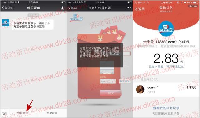 微信红包有100万的截图_一比分新一期app下载100%送1-10元微信红包奖励 共100万(可提现 ...