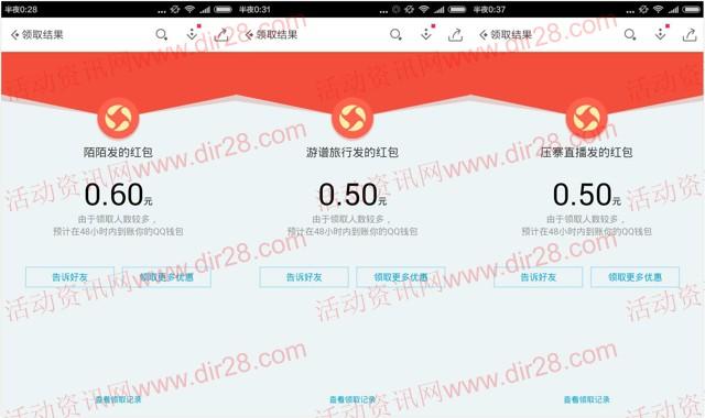 应用宝红包专场 app下载100%送0.5-100元现金红包(可提现)
