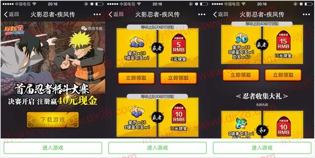 腾讯火影忍者新一期app手游试玩送5-40元微信红包奖励(可提现)