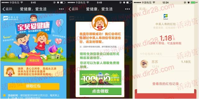 中英人寿爱健康关注新注册送总额10万元微信红包奖励(可提现)