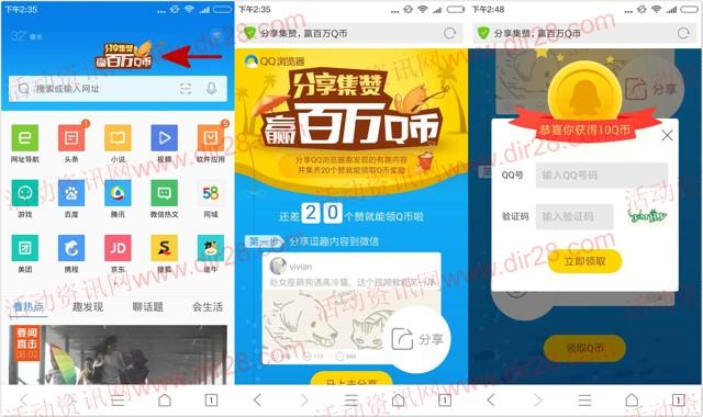 手机QQ浏览器分享逗趣集赞活动100%送百万Q币奖励