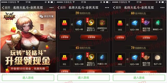 腾讯全民无双玩转轻格斗app手游试玩送2-50元微信红包奖励