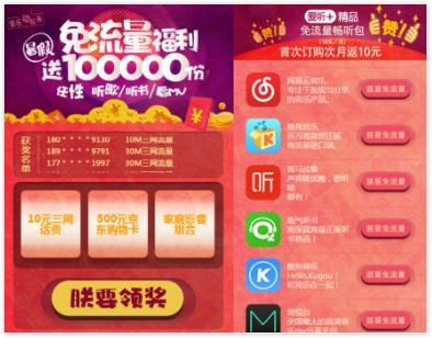 """爱听4G""""暑假免流量福利""""送100000份,任性~听歌/听书/看MV"""