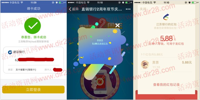 江苏银行新注册关注微信抽奖100%送5.88-88元微信红包奖励