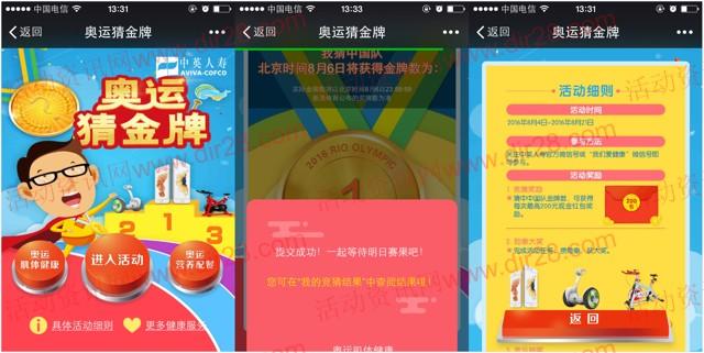 中英人寿 里约奥运猜中国金牌每天送2000份微信红包奖励