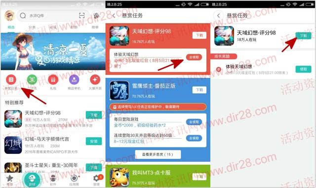 360悬赏下载天域幻想app手游100%送1-3元现金红包奖励(可提现)