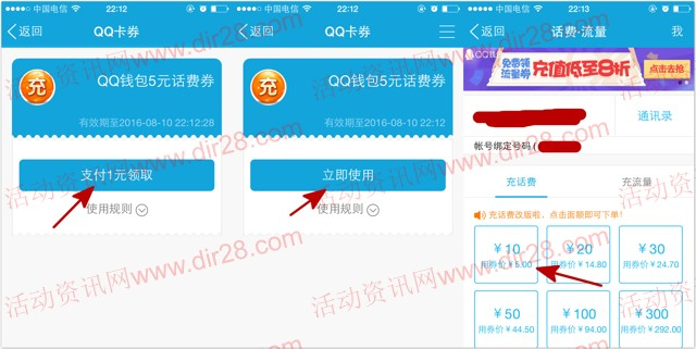 手机QQ卡券今日推荐送5元话费券,3.88元理财通红包等