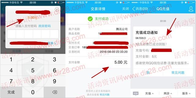 手机QQ卡券今日推荐送2-5元话费券,3.88元理财通红包等