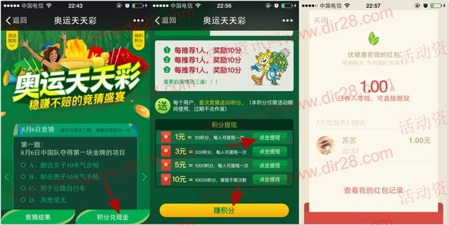 优健康官微奥运天天彩邀2友关注送最少1元微信红包奖励