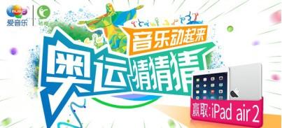 """""""爱音乐""""奥运猜猜猜,赢iPad air2、咕咚运动装备"""