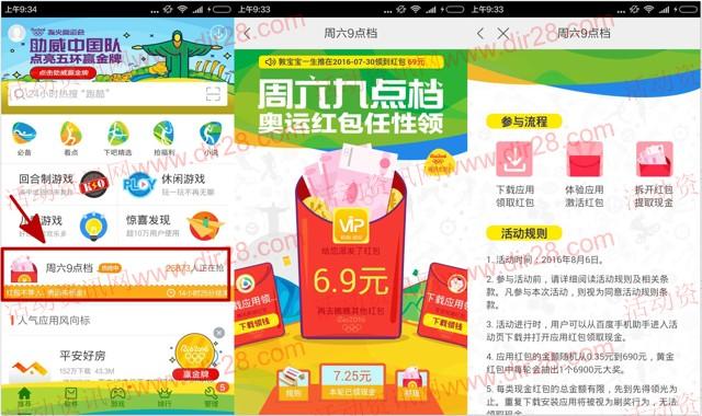 百度手机助手红包专场 app下载送0.35-690元现金红包奖励(可提现)