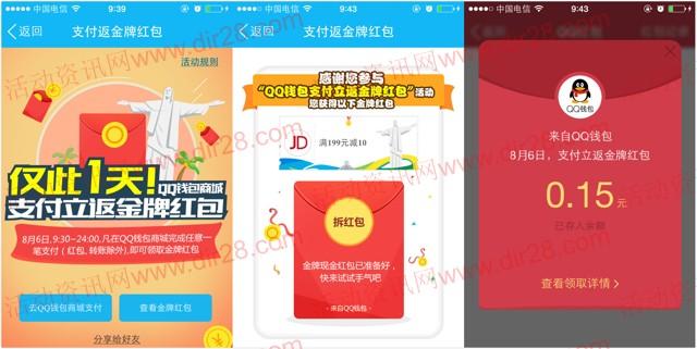 手机QQ支付返金牌红包 支付1分钱送QQ现金红包奖励