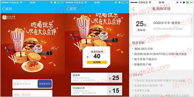QQ会员吃喝玩乐新一期100%送25元大众点评无限制券 可下外卖