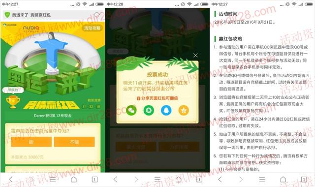 手机QQ浏览器竞猜奥运每场送总额3万元QQ现金红包奖励