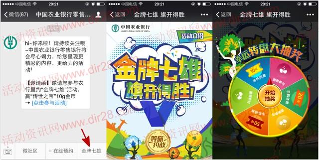 中国农业银行零售银行翻牌夺旗送10-50元手机话费,100元京东购物券