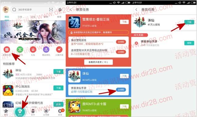 360悬赏下载诛仙app手游100%送1-5元现金红包奖励