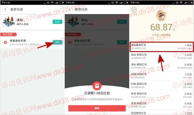 360弹窗下载诛仙app手游100%送1-500元现金红包奖励 可提现