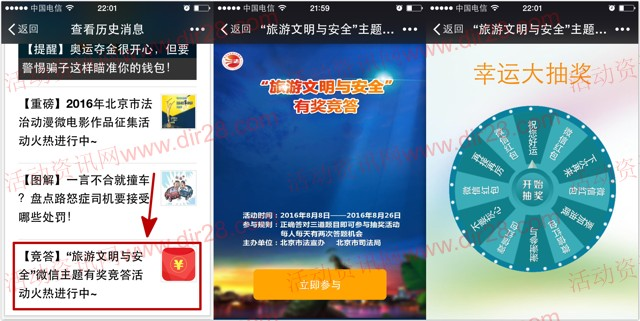 北京普法旅游文明与安全答题抽奖送最少1元微信红包奖励